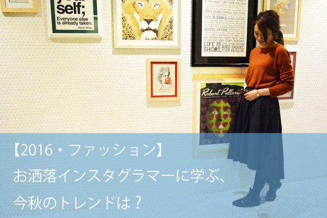 【2016・ファッション】お洒落インスタグラマーに学ぶ、今秋のトレンドは?