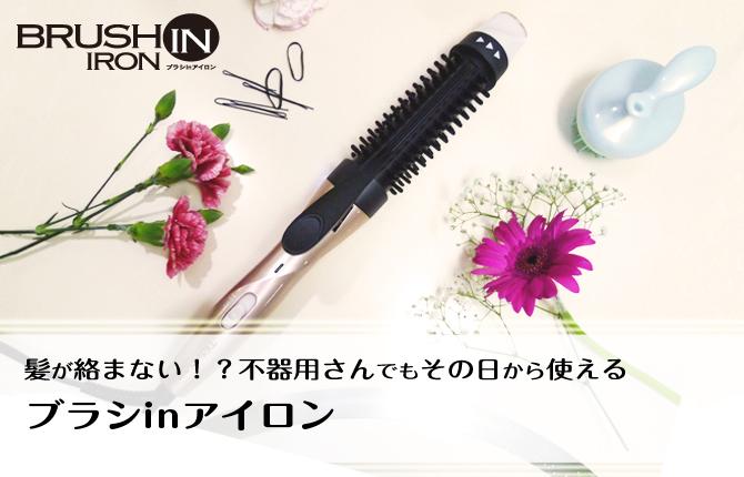 【開発秘話】髪が絡まらない!? 不器用さんでもその日から使えるブラシinアイロン