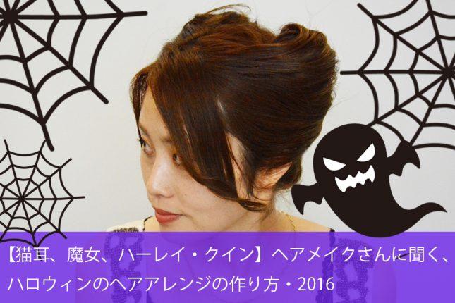 【猫耳、魔女、ハーレイ・クイン】ヘアメイクさんに聞く、ハロウィンのヘアアレンジの作り方・2016