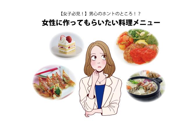 【女性必見!】男心のホントのところ!?女性に作ってもらいたい料理メニュー