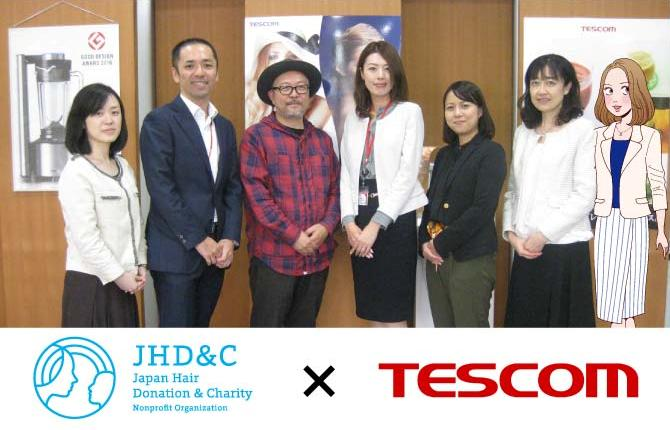 ウィッグを必要とする子どもたちに~人毛100%のフルオーダーメイドウィッグを無償提供するNPO法人「JHDAC」の活動を応援します。