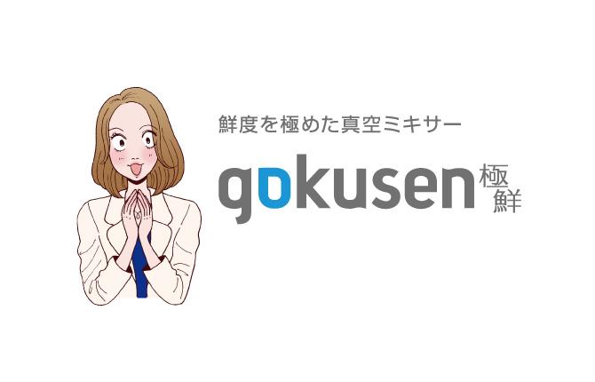極鮮ロゴ&テス子(670×430)