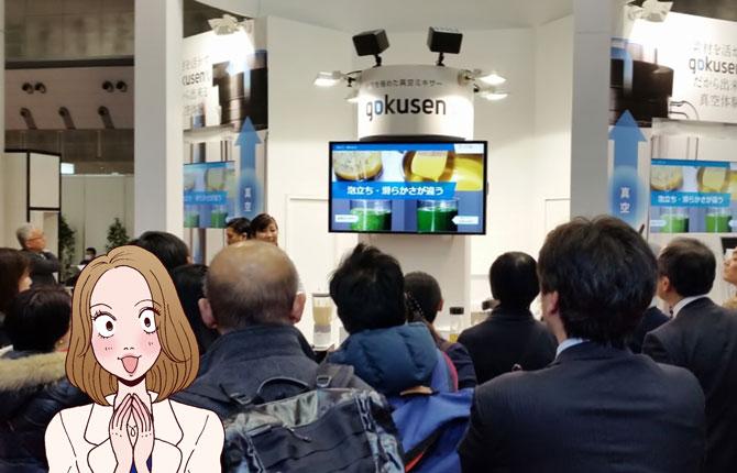 テスコムブース2_テス子(670×430)