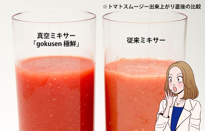 トマト比較_テス子(670×430)