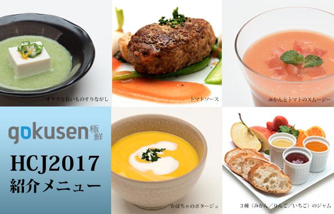 メニュー_HCJ2017