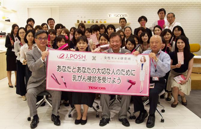 乳がん検診を受けよう!ピンクリボンセミナー【テスコムのCSR活動】