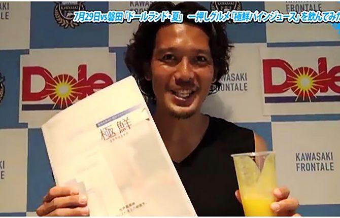 """【大好評!】 """"gokusen極鮮""""で作った真空スムージーを川崎フロンターレの皆さんに飲んでいただきました!"""