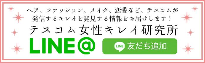 LINE@集客バナー