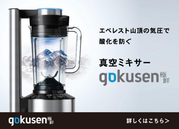 バナー03_gokusen_W691pxH500px_ol