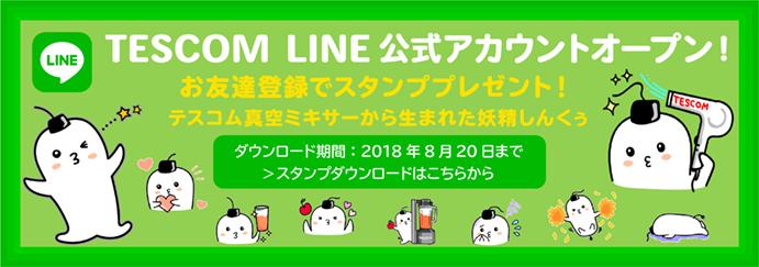 LINE公式告知