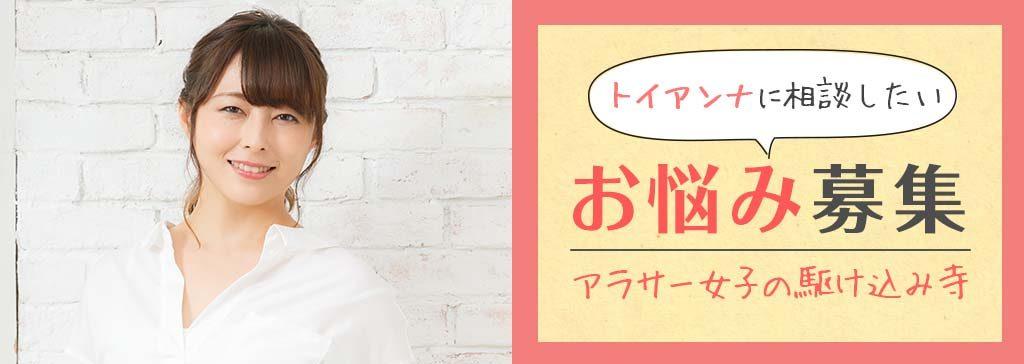【8/31まで】人気恋愛コラムニスト・トイアンナさんに相談したいお悩み大募集!〜アラサー女子の駆け込み寺〜