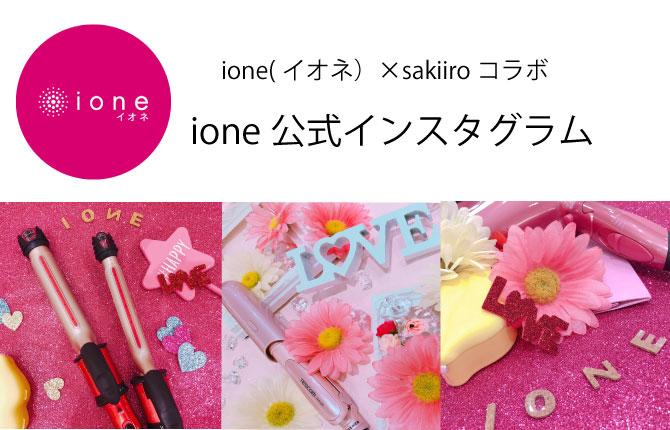 【ione×Sakiiroコラボ】テーマは「ピンク大渋滞」ioneインスタグラム開設!
