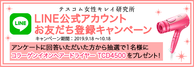 tescom_line570x80-1 (1) (1)
