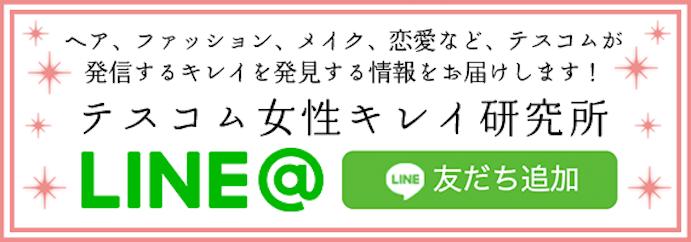 女性キレイ研究所_LINE